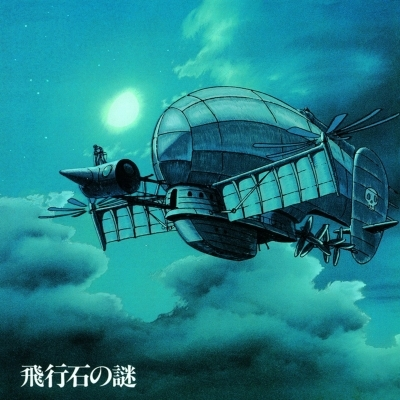 天空の城ラピュタ サウンドトラック 飛行石の謎 (追加プレス/アナログレコード)