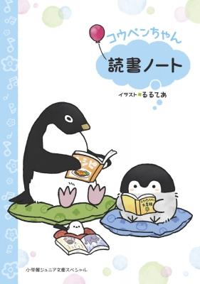 コウペンちゃん読書ノート 小学館ジュニア文庫スペシャル
