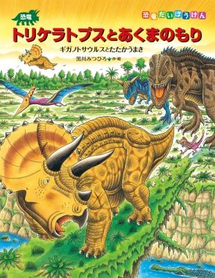 恐竜トリケラトプスとあくまのもり ギガノトサウルスとたたかうまき 恐竜だいぼうけん
