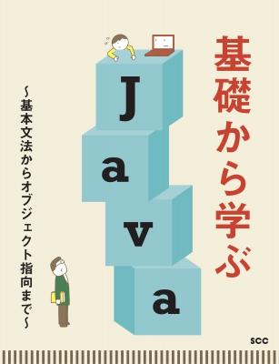 基礎から学ぶJava 基本文法からオブジェクト指向まで