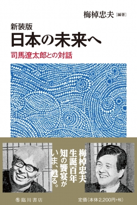 日本の未来へ 司馬遼太郎との対話