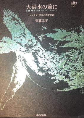大洪水の前に 特装版 ポーラライト マルクスと惑星の物質代謝 Nyx叢書 ...