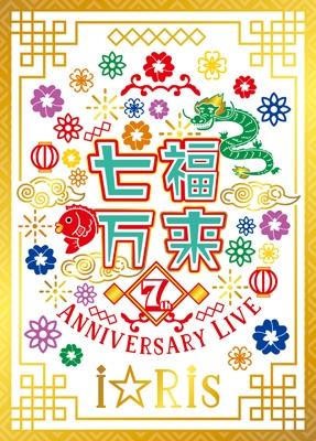 i☆Ris 7th Anniversary Live 〜七福万来〜【初回生産限定盤】