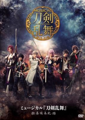 ミュージカル『刀剣乱舞』 〜葵咲本紀〜【DVD】
