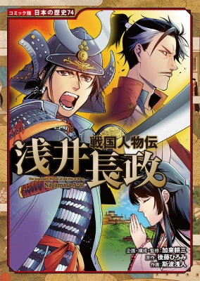 コミック 版 日本 の 歴史 70