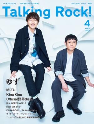 Talking Rock 2020年 4月号増刊 「ゆず・mizu特集」