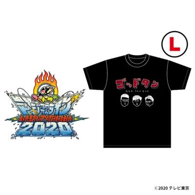 ゴッドタン マジ歌ライブ2020・さいたまスーパーアリーナ行きつきました・ Dvd Tシャツ付きl