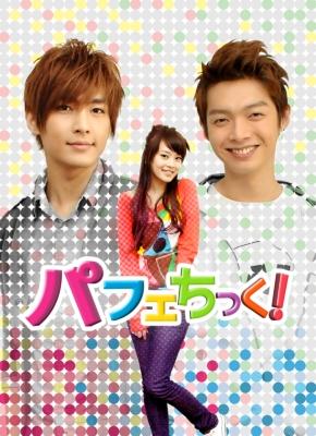 パフェちっく!〜スイート・トライアングル〜DVD-BOX1(5枚組)<シンプルBOX シリーズ>