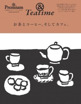 & Premium特別編集 お茶とコーヒー、そしてカフェのこと。 マガジンハウスムック