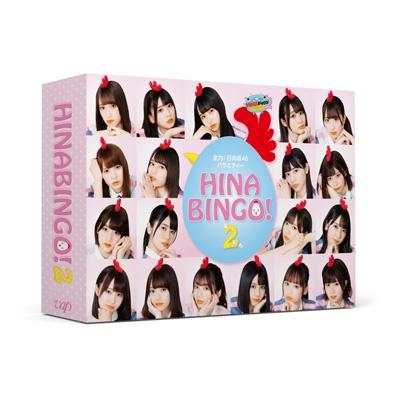 全力!日向坂46バラエティー HINABINGO!2 DVD BOX 【初回生産限定】