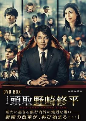 連続ドラマW 頭取 野崎修平 DVD-BOX