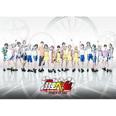 舞台『弱虫ペダル』新インターハイ篇FINAL〜POWER OF BIKE〜【DVD】