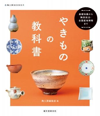 やきものの教科書 基礎知識から陶芸技法 全国産地情報まで 陶工房BOOKS