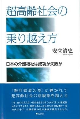 超高齢社会の乗り越え方 日本の介護福祉は成功か失敗か