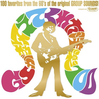 100 Favorites From The 60's Of The Original Group Sounds!: GSが教えてくれた洋楽100 (4CD Box)