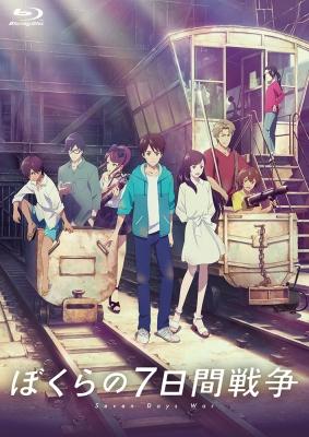 劇場アニメ『ぼくらの7日間戦争』【Blu-ray】
