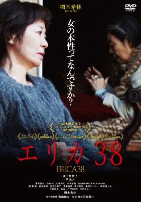 エリカ38【DVD】