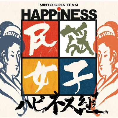 Minyo Girls Team Happiness