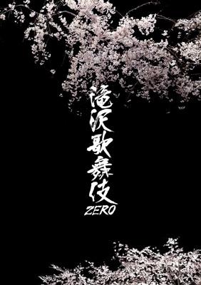 滝沢歌舞伎ZERO (Blu-ray)