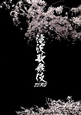 Takizawa Kabuki Zero