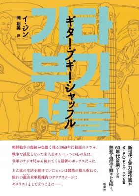 ギター・ブギー・シャッフル 韓国文学セレクション