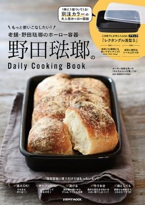 野田琺瑯のDaily Cooking Book10 レタスクラブムック【野田琺瑯のホーロー容器:この本だけの別注カラー!】