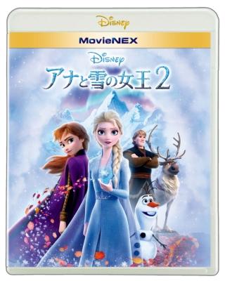 アナと雪の女王2 MovieNEX