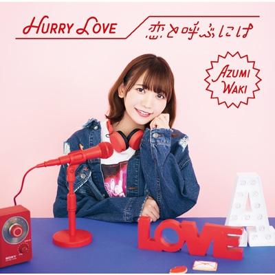 Hurry Love/恋と呼ぶには 【初回限定盤A】(+DVD)