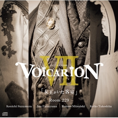 VOICARION VII〜女王がいた客室〜Room229: 鈴村健一、福山 潤、三石琴乃、竹下景子