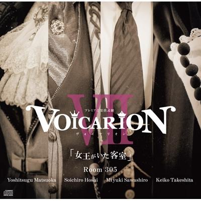 VOICARION VII〜女王がいた客室〜Room305: 松岡禎丞、保志総一朗、沢城みゆき、竹下景子