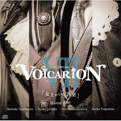 VOICARION VII〜女王がいた客室〜Room306: 浪川大輔、内田雄馬、沢城みゆき、竹下景子