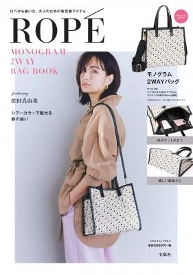 Rope Monogram 2way Bag Book