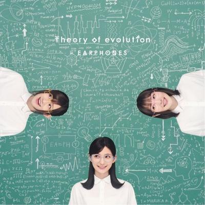 Theory of evolution 【初回限定 進化の過程盤】