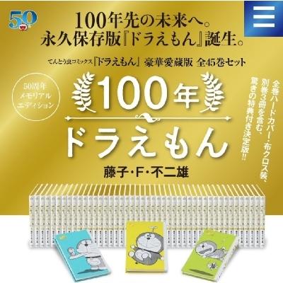 100年ドラえもん 50周年メモリアルエディション 「ドラえもん」全45巻・豪華愛蔵版セット