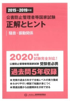 公害防止管理者等国家試験 正解とヒント 騒音・振動関係 2015〜2019年度