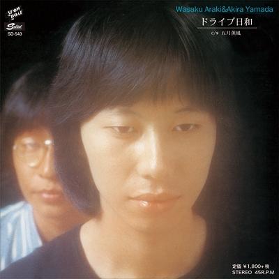 ドライブ日和 / 五月薫風【2020 RECORD STORE DAY 限定盤】(7インチシングルレコード)