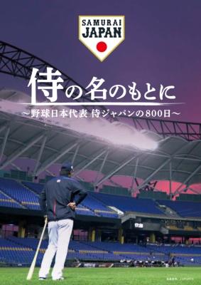 侍の名のもとに〜野球日本代表 侍ジャパンの800日〜Blu-rayスペシャルボックス