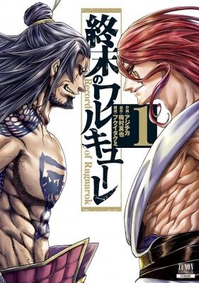 終末のワルキューレ 1 ゼノンコミックス