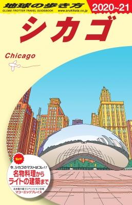 シカゴ 2020〜2021年版 地球の歩き方