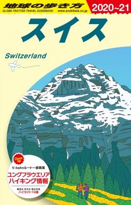 スイス 2020〜2021年版 地球の歩き方