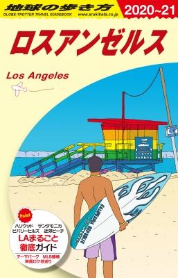 ロスアンゼルス 2020〜2021年版 地球の歩き方