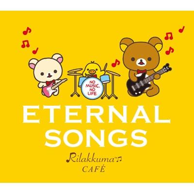 No Music, No Life.〜エターナル ソングス By リラックマ カフェ〜