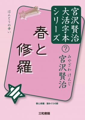 春と修羅 宮沢賢治大活字本シリーズ