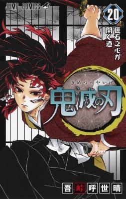鬼滅の刃 20 ジャンプコミックス