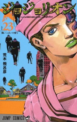 ジョジョリオン 23 ジャンプコミックス