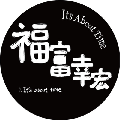 It's About Time (12インチシングルレコード)