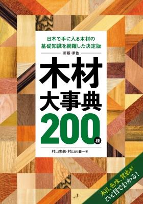 原色 木材大事典200種 日本で手に入る木材の基礎知識を網羅した決定版