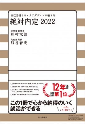 絶対内定2022 自己分析とキャリアデザインの描き方