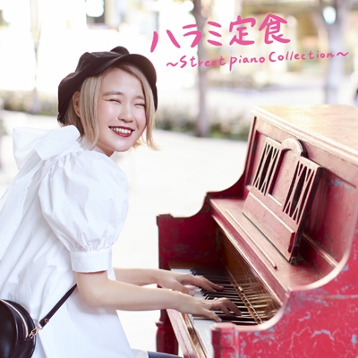 ハラミ定食〜Streetpiano Collection〜(+DVD)