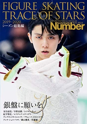 Number PLUS FIGURE SKATING TRACE OF STARS 2019-2020 フィギュアスケート 銀盤に願いを。